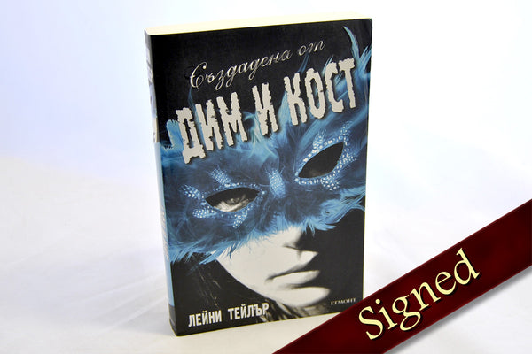Daughter of Smoke and Bone by Laini Taylor (Bulgarian  Edition)