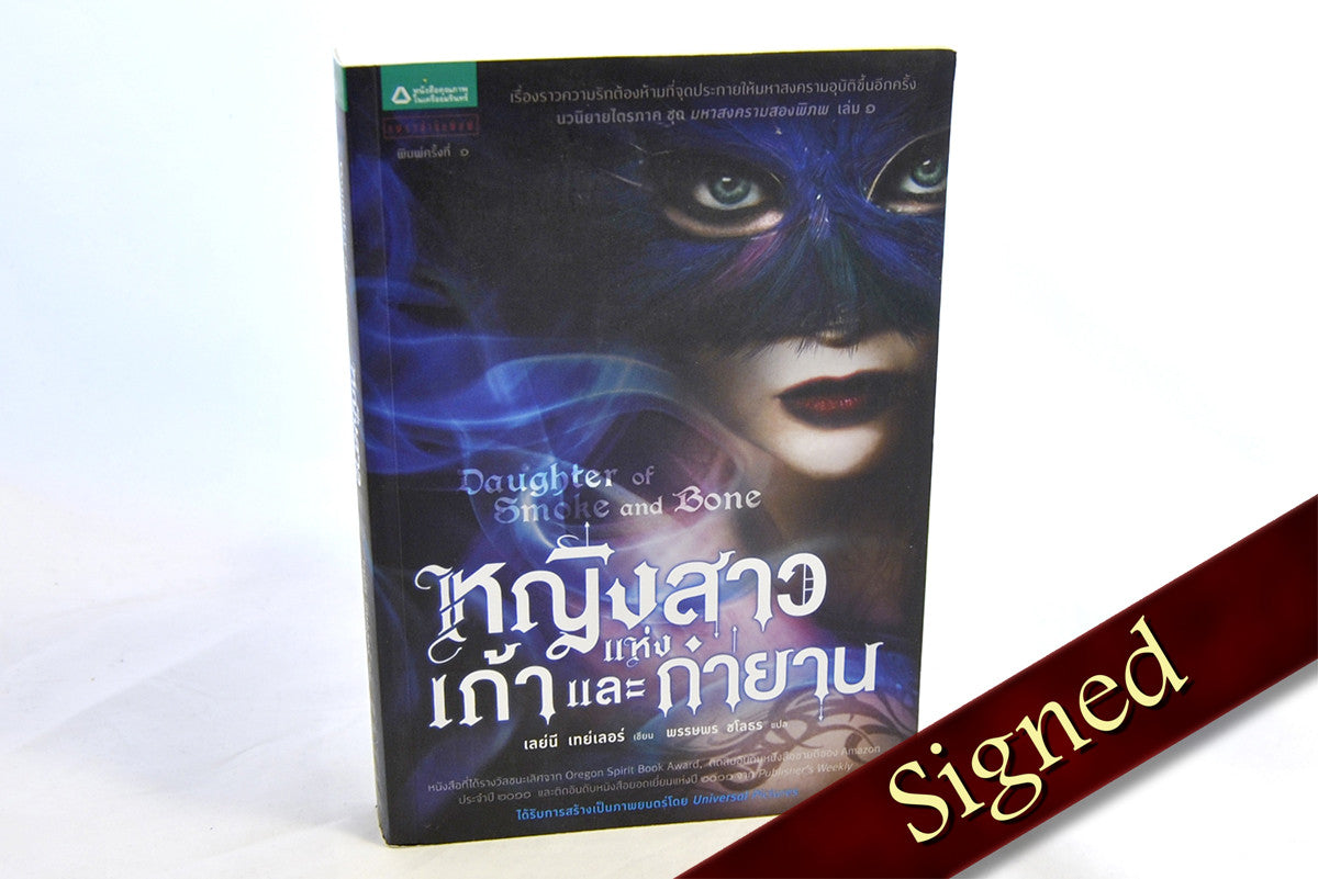 Daughter of Smoke and Bone by Laini Taylor (Thai Edition)