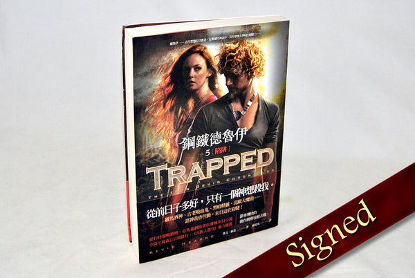 Trapped by Kevin Hearne (Traditional Chinese Edition)