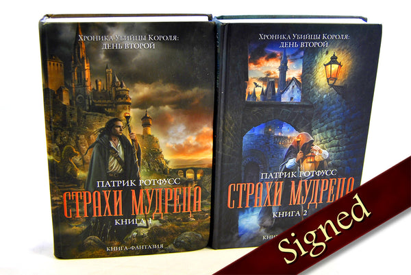 The Wise Man's Fear by Patrick Rothfuss (Russian Edition)