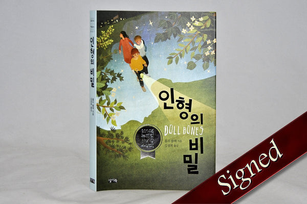 Foreign Editions - Doll Bones  (Korean)