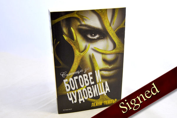 Foreign Editions - Dreams Of Gods And Monsters  (Bulgarian)