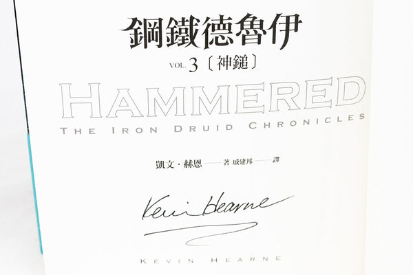 Foreign Editions - Hammered  (Traditional Chinese)