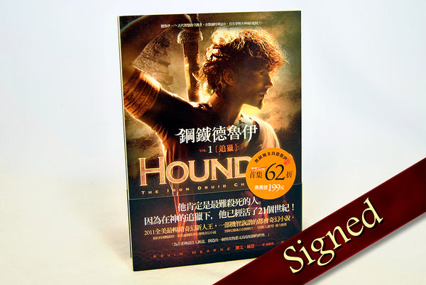 Foreign Editions - Hounded  (Traditional Chinese)