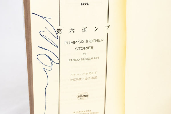 Foreign Editions - Pump Six  (Japanese)