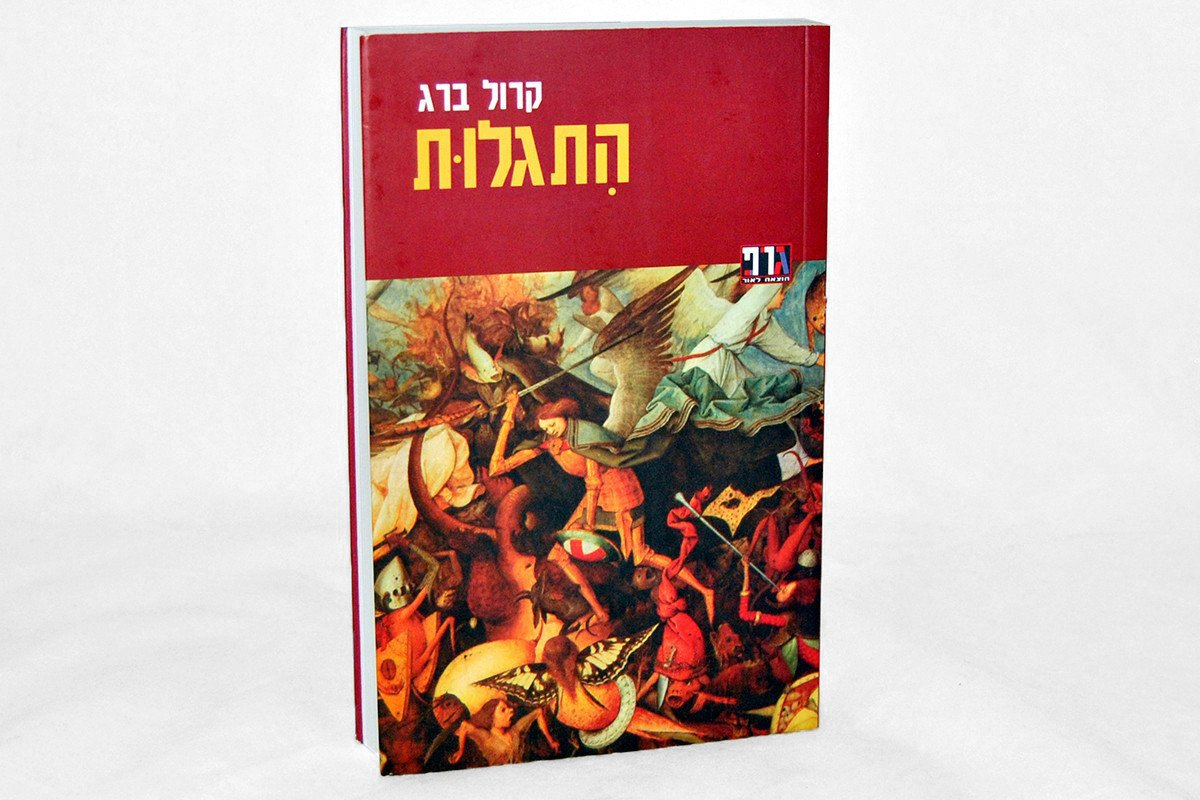 Foreign Editions - Revelation  (Hebrew)