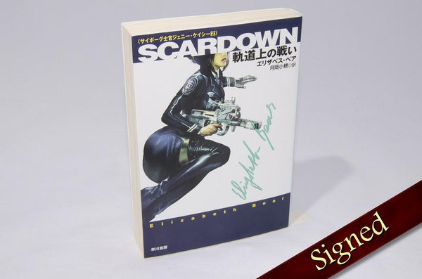 Foreign Editions - Scardown  (Japanese)