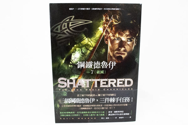 Foreign Editions - Shattered  (Traditional Chinese)