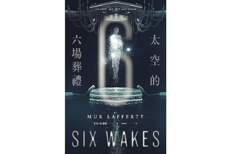 Foreign Editions - Six Wakes (Taiwanese Edition)