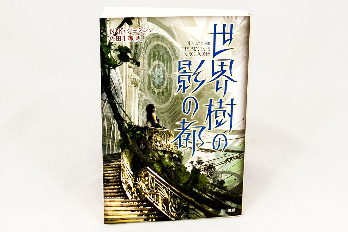 Foreign Editions - The Broken Kingdoms  (Japanese)