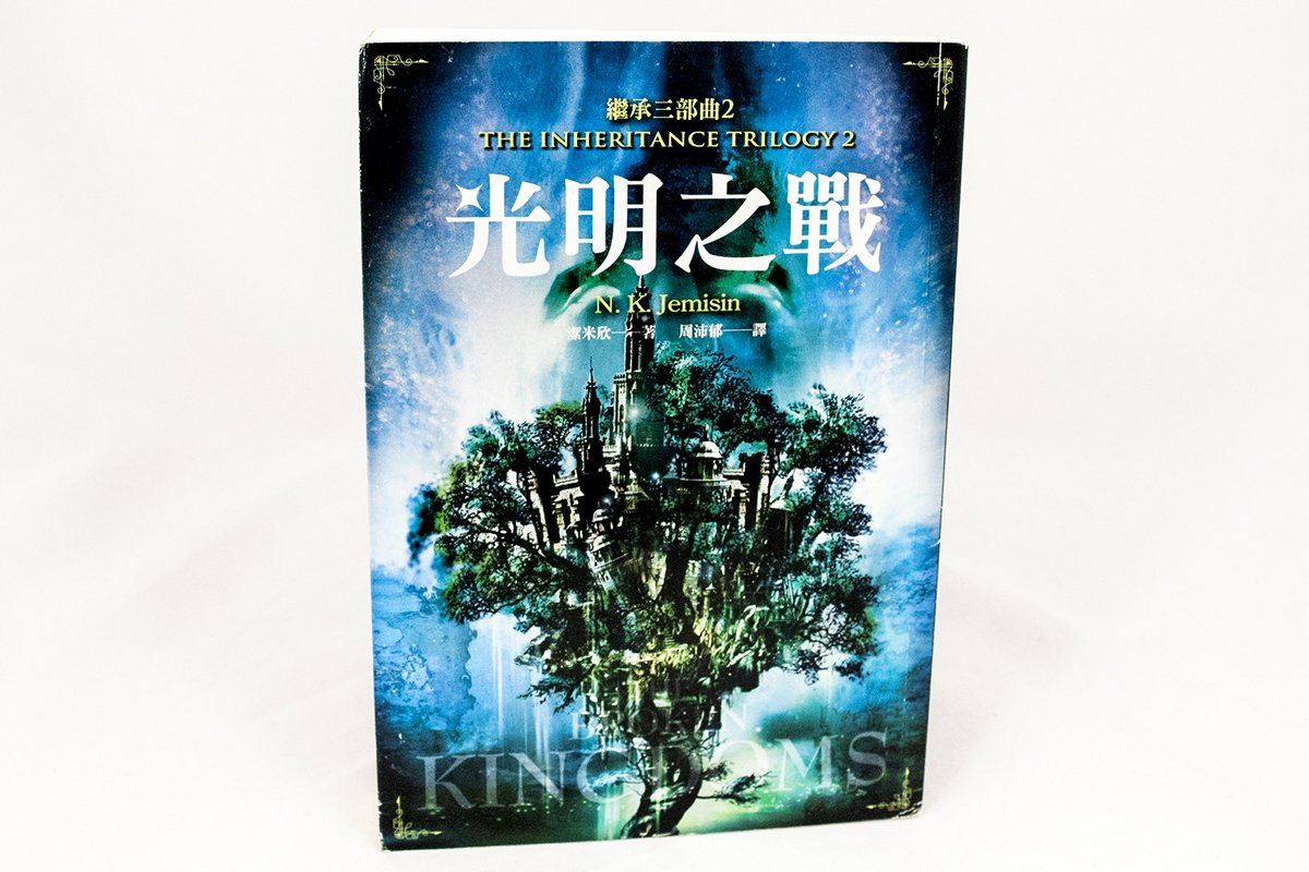 Foreign Editions - The Broken Kingdoms  (Traditional Chinese)