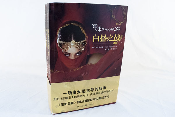 Foreign Editions - The Daylight War  (Simplified Chinese)