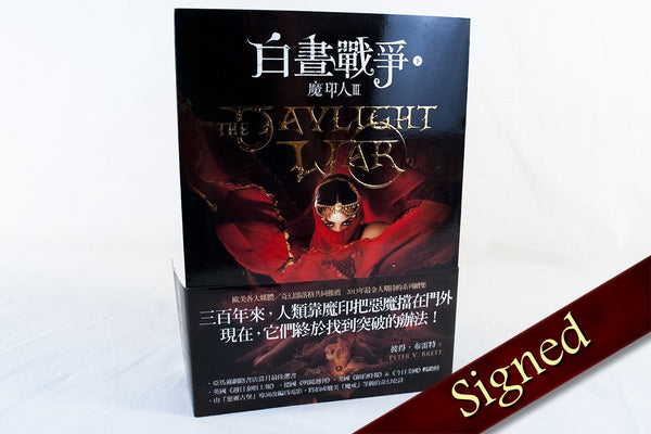Foreign Editions - The Daylight War   (Taiwan/Hong Kong/Macao)