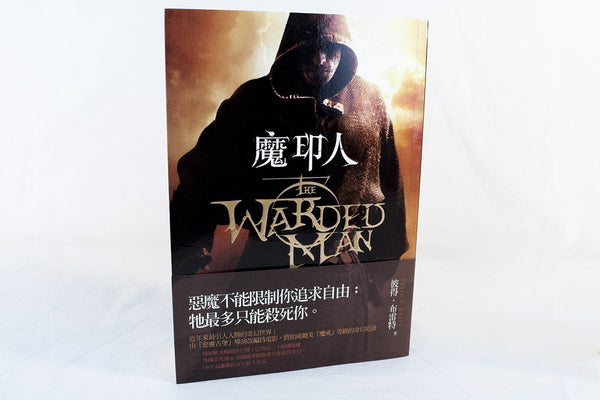 Foreign Editions - The Warded Man  (Taiwan/Hong Kong/Macao)