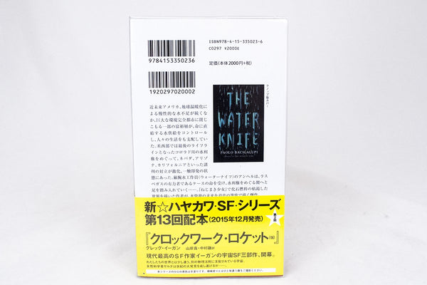 Foreign Editions - The Water Knife  (Japanese)