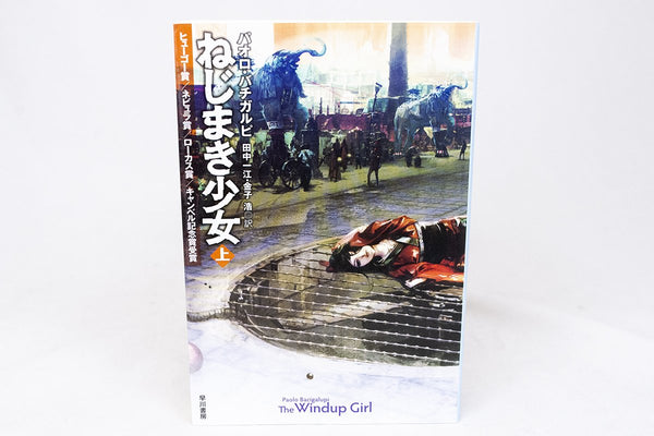 Foreign Editions - The Windup Girl  (Japanese)