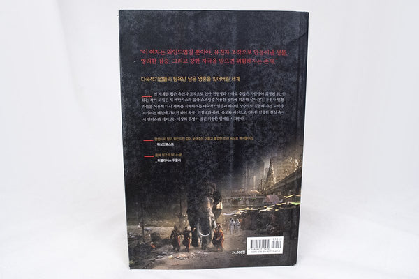 Foreign Editions - The Windup Girl  (Korean)