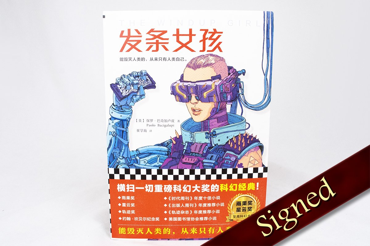 Foreign Editions - The Windup Girl  (Simplified Chinese)
