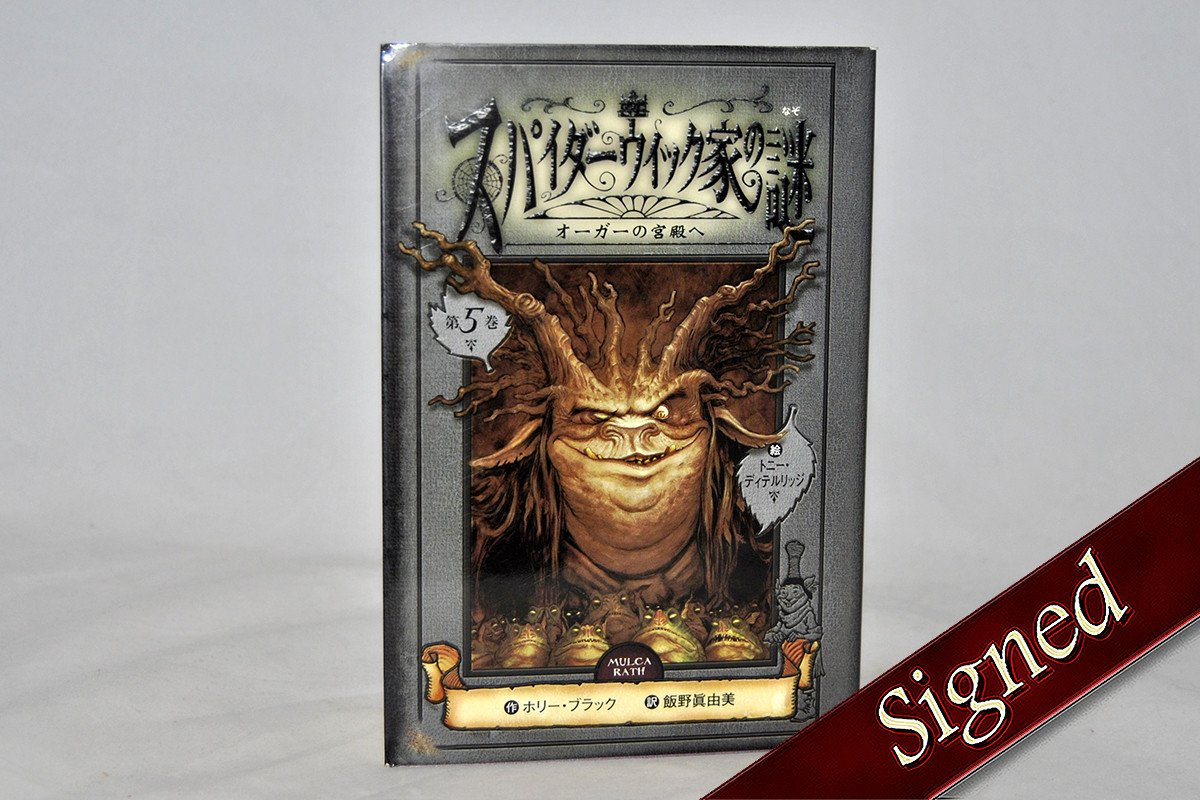 Foreign Editions - The Wrath Of Mulgarath  (Japanese)