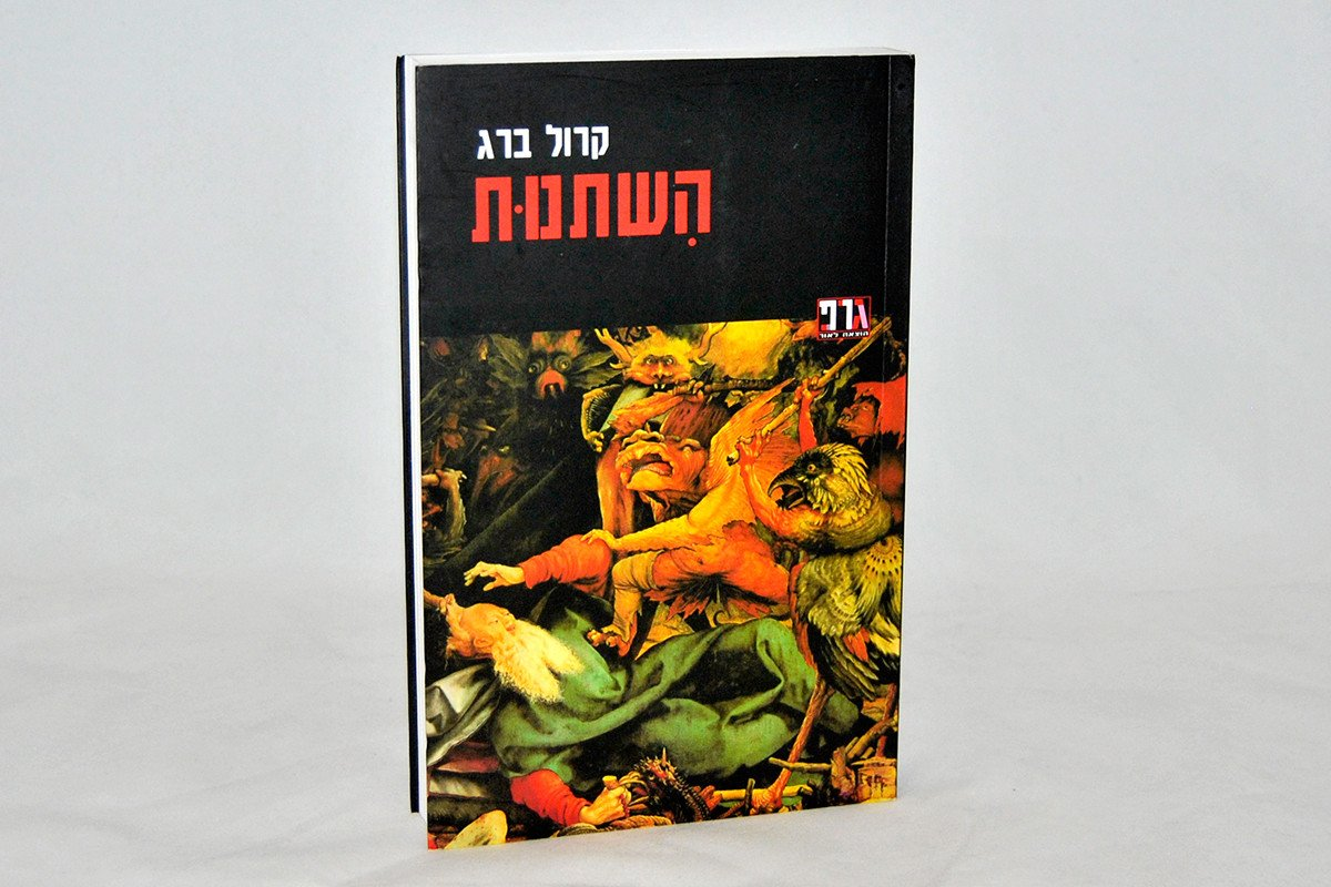 Foreign Editions - Transformation  (Hebrew)