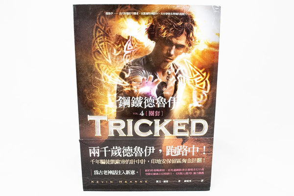 Foreign Editions - Tricked  (Traditional Chinese)