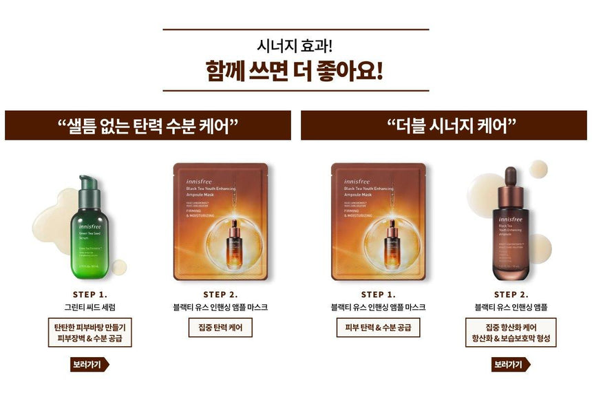 Mặt Nạ Innisfree Black Tea Youth Enhancing Ampoule Mask - Kallos Vietnam