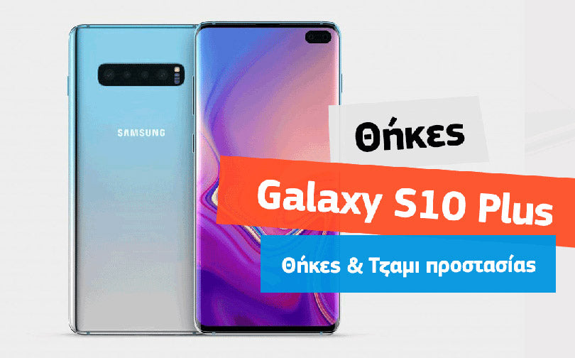 Θήκες Samsung Galaxy S10 Plus