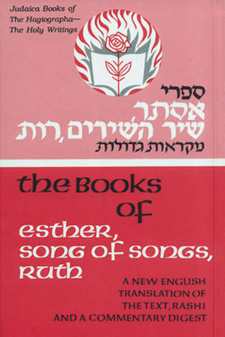 Writings/Kethuvim: Five Megilloth, Vol. One - Judaica Press