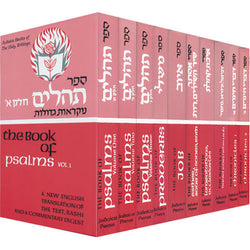 Judaica Press Kethuvim (Holy Writings) - 10 vol. set - Judaica Press