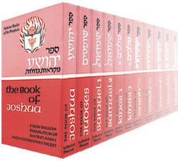 Judaica Press Prophets & Writings - 24 vol. set - Judaica Press