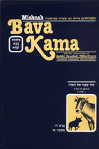Bartinura Mishna: Baba Kama - Judaica Press