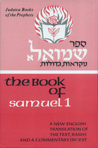 Prophets-Neviim: Samuel I - Judaica Press
