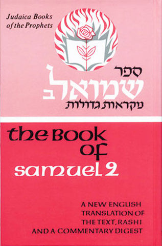Prophets-Neviim: Samuel II - Judaica Press