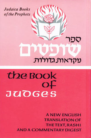 Prophets-Neviim: Judges - Judaica Press