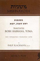 Blackman Mishna Study Series: Rosh Hashana / Yoma - Judaica Press
