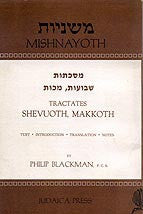 Blackman Mishna Study Series: Shevuos / Makos - Judaica Press
