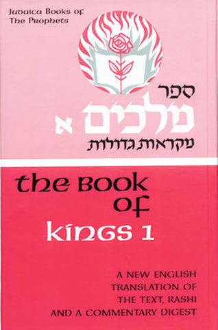 Prophets-Neviim: Kings I - Judaica Press