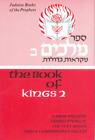 Prophets-Neviim: Kings II - Judaica Press