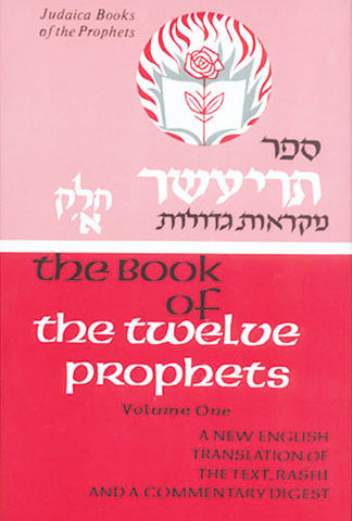 Prophets-Neviim: Twelve Prophets, Vol. One - Judaica Press