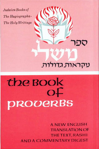 Writings/Kethuvim: Proverbs - Judaica Press