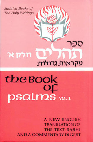 Writings/Kethuvim: Psalms, Vol. 1 - Judaica Press