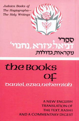 Writings/Kethuvim: Daniel / Ezra-Nehemiah - Judaica Press