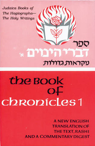 Writings/Kethuvim: Chronicles I - Judaica Press