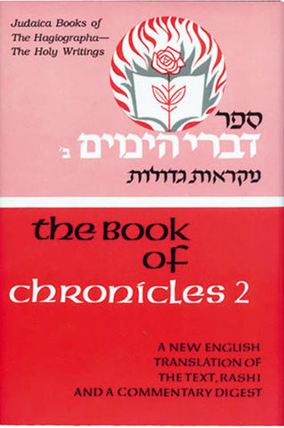 Writings/Kethuvim: Chronicles II - Judaica Press