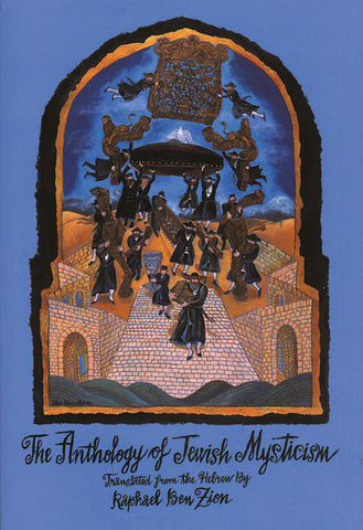 Anthology of Jewish Mysticism - Judaica Press