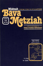 Bartinura Mishna: Baba Metziah, Vol. 1 - Judaica Press