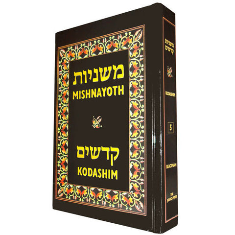 Blackman Mishnayoth: Kodashim - Judaica Press