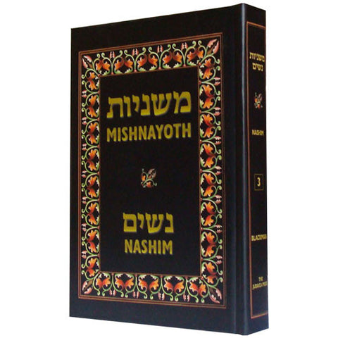 Blackman Mishnayoth: Nashim - Judaica Press