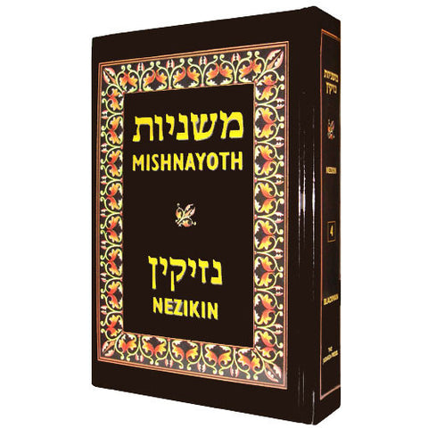 Blackman Mishnayoth: Nezikin - Judaica Press