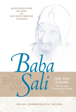 Baba Sali - Judaica Press - 1